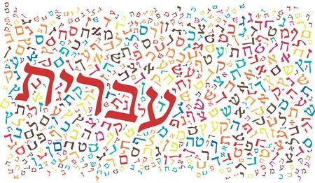האקדמיה ללשון עברית