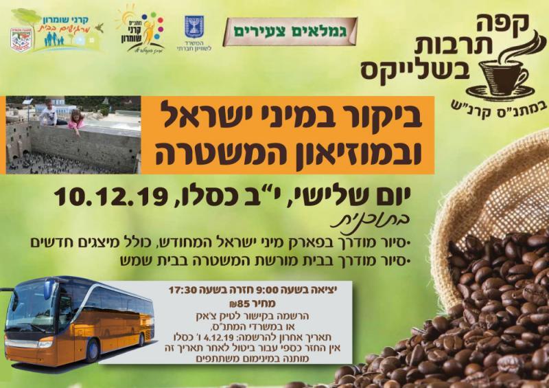 סיור מיני ישראל ומוזיאון המשטרה