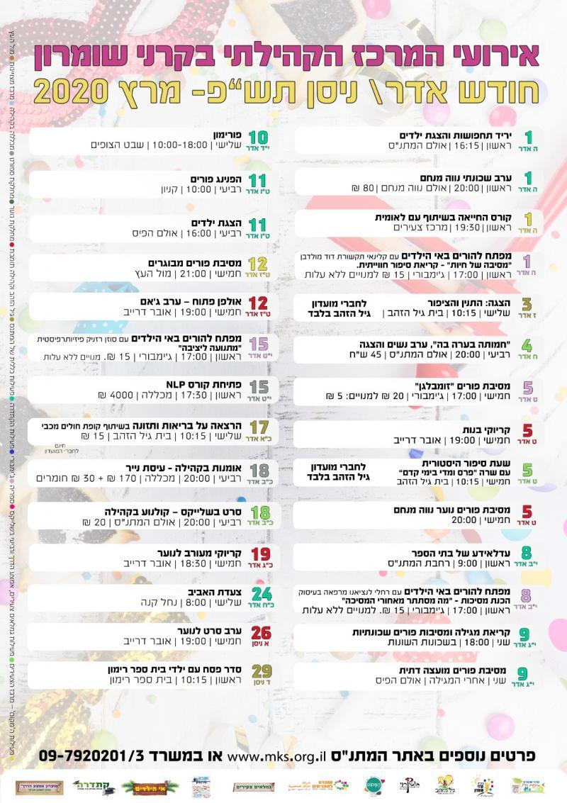 לוח מרץ - טקסט מונגש מצורף